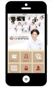 稲葉歯科医院スマホアプリ